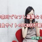 神奈川でセフレ募集ならPCMAX