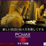 セフレ探しはPCMAX