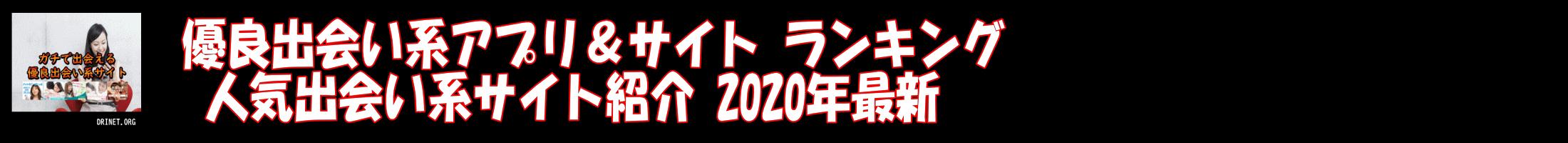 優良出会い系アプリ&サイト ランキング 人気出会い系サイト紹介 2020年最新