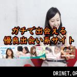 優良出会い系サイト&人気アプリ