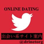 出会い系サイト案内twitter@drinetorg