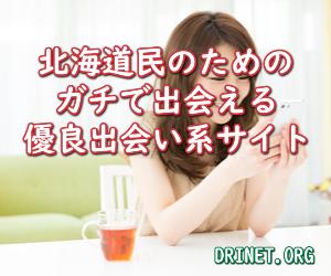 北海道出会える優良出会い系サイト