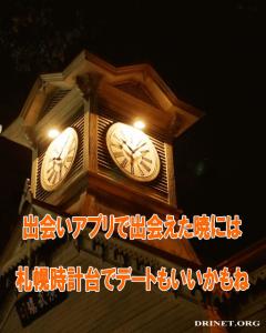 北海道札幌時計台デートスポット