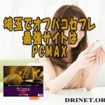 埼玉でセフレ募集オフパコ募集