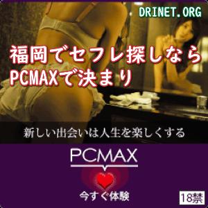 福岡でセフレ募集ならPCMAX