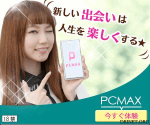 優良人気出会い系アプリ おすすめ3位はPCMAX