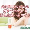北海道でガチで出会える優良出会い系サイト紹介