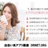 茨城でも人気の優良出会い系サイトおすすめはイククル