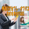 神奈川でセフレ募集オフパコ募集するなら人気おすすめの出会い系サイトPCMAX